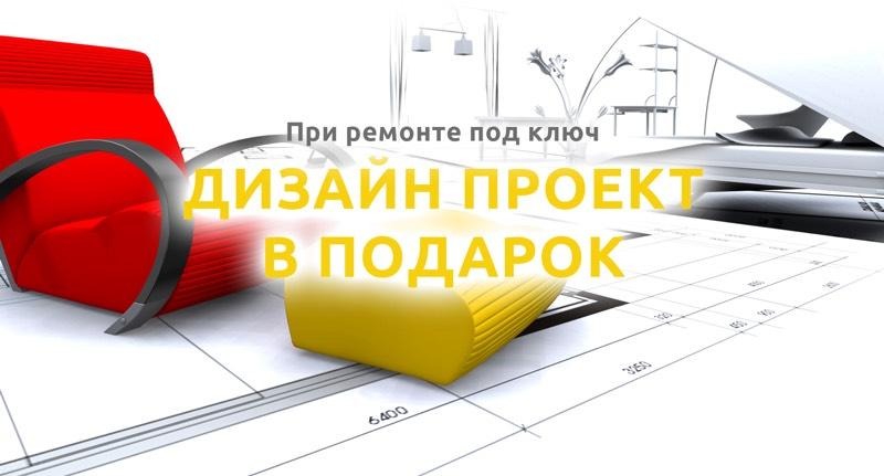 Дизайн-проект в подарок