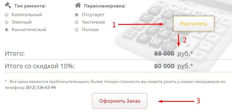 Калькулятор ремонта онлайн,рассчет,расчет стоимости ремонта