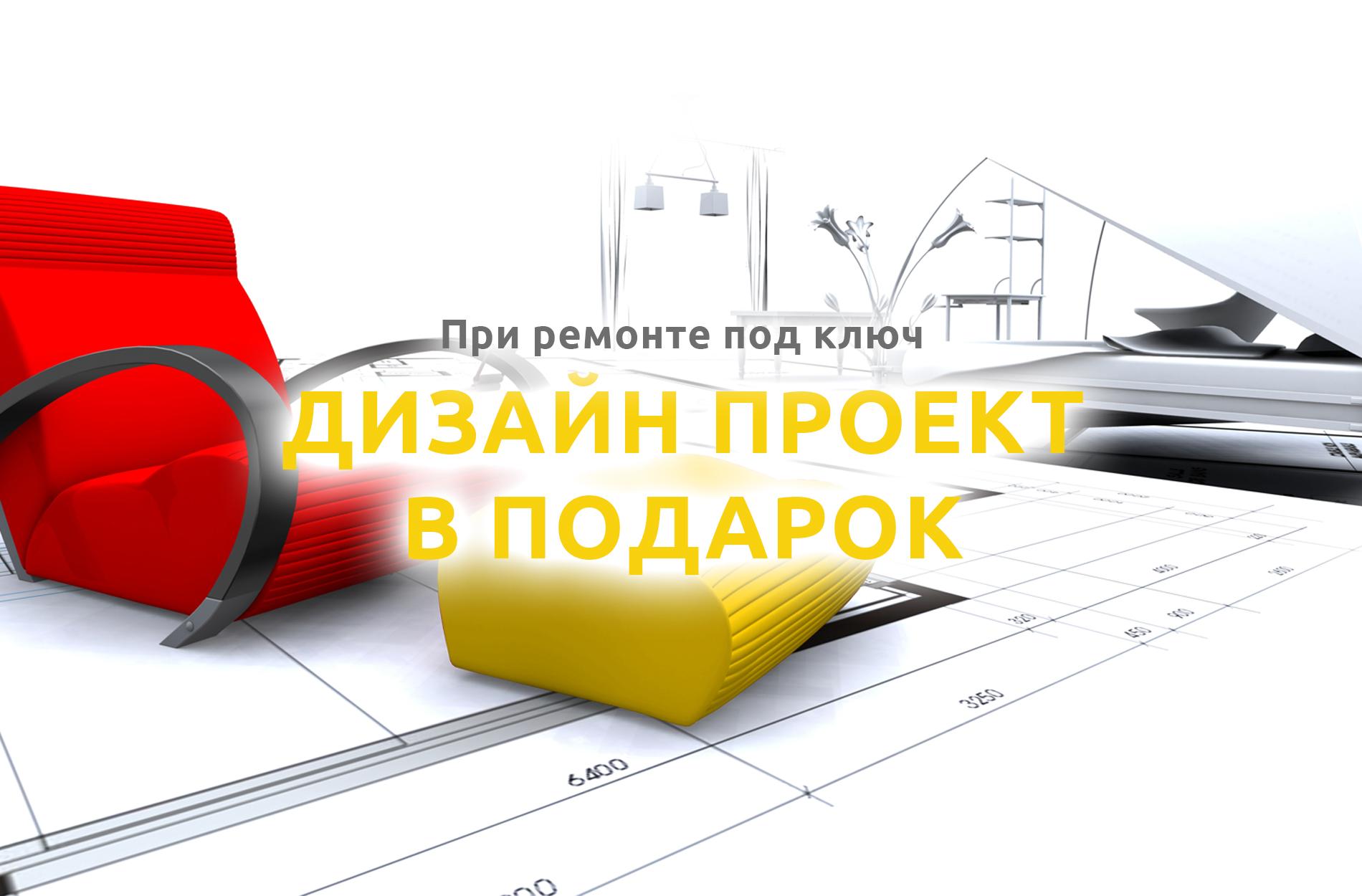 Дизайн и ремонт квартир под ключ в Москве. Проект 53
