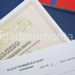 Кадастровый паспорт, согласование проектов перепланировки, Санкт-Петербруг