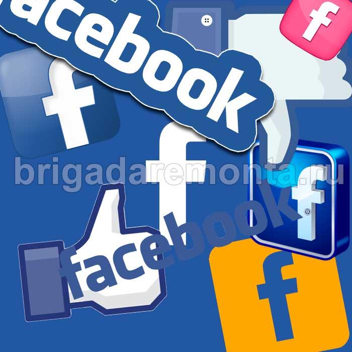 facebook,бригада ремонта, мы в соц сетях