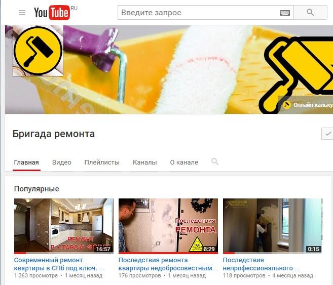 Бригада ремонта на YouTube