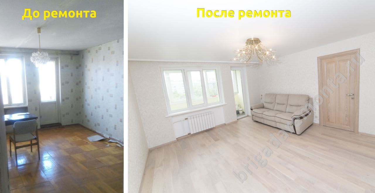 До и после фото комнаты
